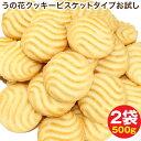 【CP】【送料無料】 うの花クッキービスケットタイプ お試しサイズ2袋セット 楽天1位獲得 ダイエット クッキー 250g…