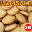 訳あり 送料無料【大容量】うの花クッキービスケットタイプ ダイエット クッキー 3箱 250g×9袋 ビスケット うの…
