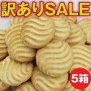 訳あり 送料無料 【大容量】うの花クッキービスケットタイプ ダイエット クッキー 5箱 250g×15袋 +3袋プレゼント…