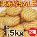 訳あり 送料無料 2,000円 うの花クッキー ビスケットタイプ 2箱250g×6袋入 おからパウダー 豆乳ヘルシー低カロリー…