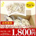 【送料無料】【訳あり】割れ 豆乳おからヘルシークッキー1箱(約67枚×3袋 約200枚入)ダイエット食品 ダイエット クッキー ヘルシー(ヘルシークッキー)