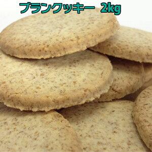 小麦ふすま ブランクッキー2箱セット 80g(約20枚)×24 小麦ふすま ブラン 食物繊維を豊富に使用