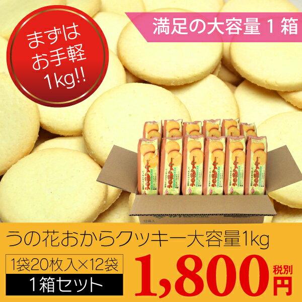 【楽天ランキング1位受賞】ダイエット クッキー うの花クッキー【楽天最安値挑戦中】レビュー件数2,000件突破!ダイエット食品 ヘルシークッキー 豆乳おからクッキー1kg ダイエットクッキー