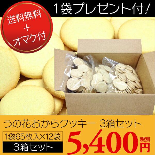 【訳あり】割れ うの花クッキー3箱(約65枚×12袋 約780枚入)【送料無料・通常商品よりも約60枚程度増量!】【うの花クッキー1袋(通常商品)もれなくプレゼント!】ダイエット食品 ダイエット クッキー プレーン(うの花クッキー)