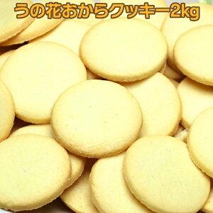 ダイエットクッキーうの花クッキー2箱セット(20枚×24袋480枚入)豆乳クッキーダイエット食品ダイエットクッキー