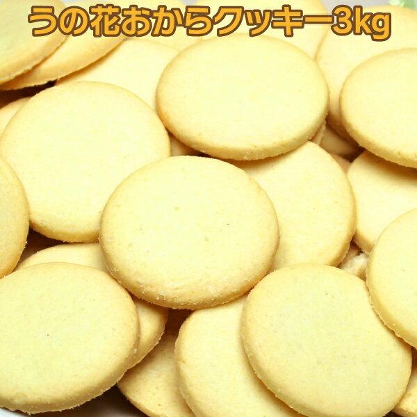 【2大特典付 送料無料&うの花クッキー1袋プレゼント】うの花クッキー3箱セット(20枚×36袋 720枚入)(うの花クッキーもう1袋付き)豆乳クッキー ダイエット食品 ダイエット クッキー