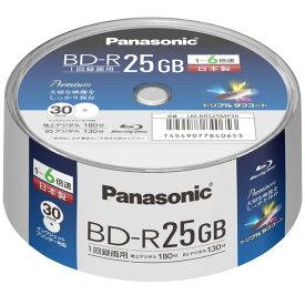 パナソニック 録画用6倍速ブルーレイディスク片面1層25GB(追記型)スピンドル30枚 LM-BRS25MP30