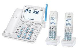 パナソニック コードレス電話機(子機2台付き) VE-GD77DW-W通話内容フル録音対応【創業73年、新品不良交換対応】