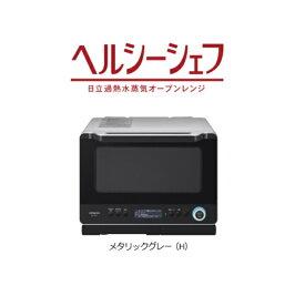 日立 スチームオーブンレンジ MRO-W10X-H