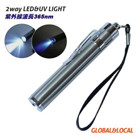 定型外なら送料無料(あす楽・代引き・日時指定\600~)【2way‐LED&UVライト】 ブラックライト