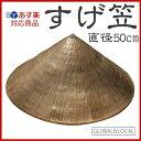 あす楽【三角型すげ笠・50cm大】05P28Sep16