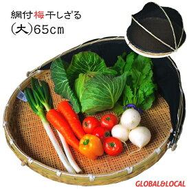 送料無料・あす楽【網付き竹製梅干しざる丸型(大)65cm】ネット付■