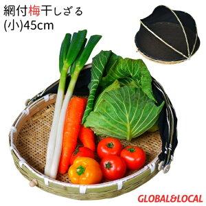 あす楽【網付き竹製梅干しざる丸型(小)45cm】ネット付