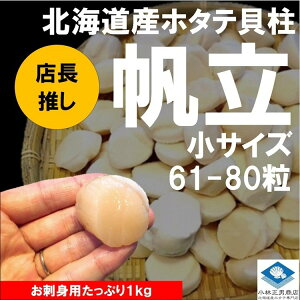 ホタテ ほたて 帆立 ホタテ貝柱 北海道産 化粧箱入 お刺身用 1kg 61-80粒入 小サイズ 5Sサイズ 送料無料 ギフト
