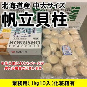 ホタテ ほたて 帆立 ホタテ貝柱 北海道産 化粧箱入 お刺身用 1kg 10パック入り 1kgに36-40粒入 2Sサイズ 条件付き送料無料 ギフト
