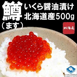 いくら イクラ 北海道産 鱒 醤油いくら 500g 化粧箱入 ます卵 条件付き送料無料 お取り寄せ