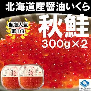 父の日 いくら イクラ 北海道産 醤油いくら 300g 2入 化粧箱入 秋鮭卵 高級品