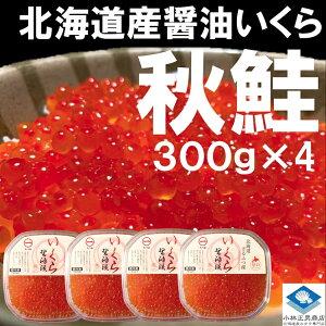 父の日 いくら イクラ いくら醤油漬け 300g×4 計1.2kg 北海道産 秋鮭 最高級品 箱付き ギフト 送料無料