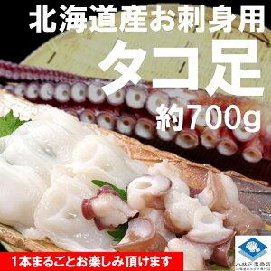 タコ たこ 蛸 北海道産 ミズダコ足 1本約700g お刺身用 条件付き送料無料 冷凍品