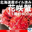 北海道産 花咲ガニ 1尾約400g メス子無し 身入り良好