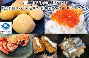 【自宅でも楽しめます】 北海道産5点セット (ホタテ いくら 毛がに さんま ほっけフライ) お取り寄せグルメ 解凍後お召し上がり頂けます。