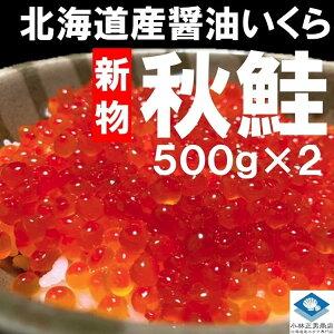 いくら イクラ いくら醤油漬け 500g×2 計1.0kg 北海道産 秋鮭 最高級品 箱付き ギフト 送料無料
