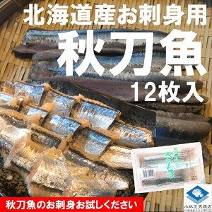 さんま サンマ 秋刀魚 北海道産 お刺身さんま 1パック12枚入 条件付き送料無料 秋の味覚 生食可