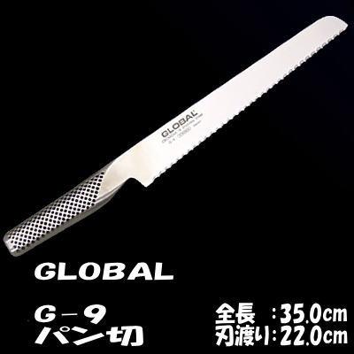 GLOBAL(グローバル) パン切り包丁 (G-9)【GLOBAL(グローバル)】【包丁】【日本製】