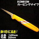 KOMKOM(コムコム)KOMKOMカービングナイフ 刃長50mm紙やすり付き【KOMKOM】【飾り切り】