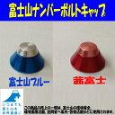 あなたの愛車に富士山を!富士山ナンバーキャップ(富士山ブルー・茜富士)【ナンバープレート ボルトキャップ】