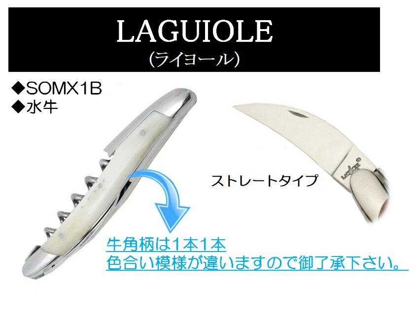 LAGUIOLE(ライヨール) ソムリエナイフ ホーン(牛角)【旧タイプ】ストレート刃(特注品)