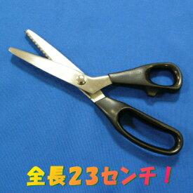 ピンキングはさみ【日本製 全長230mm ギザ刃5mm】