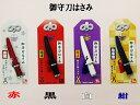 ニッケン刃物日本刀ハサミ 御守刀はさみ 携帯用はさみ日本製 【御守刀】【ハサミ】