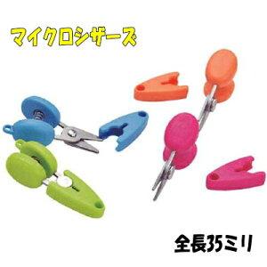 長谷川刃物Micro Scissors(マイクロシザーズ)【小さいハサミ】【持ち運び】【ストラップ付きはさみ】