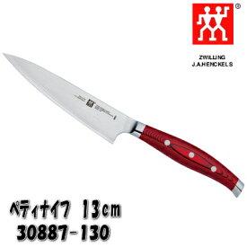 ヘンケルス(ツヴィリング)TWIN Cermax MD67(ツイン セルマックス)MD67 ペティナイフ 13cm 【ヘンケルス】【HENCKELS】