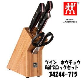 ヘンケルス(ツヴィリング)ツインホウチョウ D60ブロックセット4pcs【ヘンケルス】【HENCKELS】
