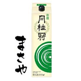 月桂冠 佳撰 グリーンパック 2000ml 6パック箱売り(ケース売り)