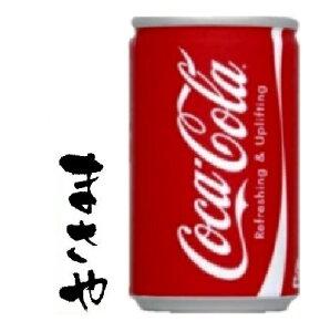 【送料無料】コカ・コーラ 160ml 缶 90本 入り お買い得 コカコーラ セット 炭酸 炭酸飲料 炭酸ジュース ジュース ソフトドリンク 飲料 飲み物 ミニ缶 ミニ缶ジュース まとめ買い 箱買い ケー
