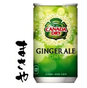 【送料無料】カナダドライジンジャーエール 160ml缶 90本入り お買い得 ジンジャーエール カナダドライ 炭酸 炭酸飲料 炭酸ジュース ジュース ソフトドリンク 飲料 飲み物 缶 ミニ缶 まとめ買