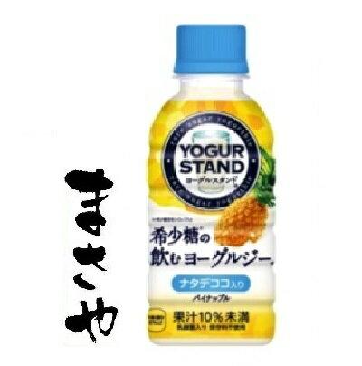 ヨーグルスタンド希少糖の飲むヨーグルジーパイナップル 190mlPET 30本入り 送料無料 お買い得