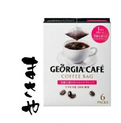 ジョージア芳醇な香りのマイルドブレンド コーヒーバッグ9g×6個 10本入り 送料無料 お買い得