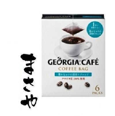 ジョージア豊かなコクの深煎りブレンド コーヒーバッグ9g×6個 10本入り 送料無料 お買い得