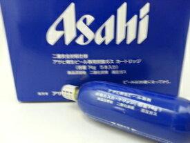 アサヒ炭酸ガスカートリッジ74g 5本入り箱×2箱で 送料込価格(使用につきましてはアサヒビール社にお問い合わせください。連絡先0120-011-121 この商品はアサヒビール社以外には使用はしないで下さい。)アサヒ ビール 炭酸ガス 炭酸カートリッジ