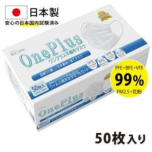 マスク 日本製 50枚 在庫あり OnePlus(ワンプラス) 3層構造 不織布 白 ふつうサイズ 50枚入り 99%カット高性能フィルター【PFE BFE VFE カゼ 細菌 花粉 ウィルス飛沫 PM2.5 大人用 平ゴム ソフトゴム 耳