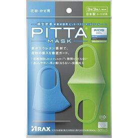 ピッタマスク 日本製 洗える PITTA MASK KIDS COOL ピッタマスク キッズクール ブルー・グレー・イエローグリーン各色1枚計3色入