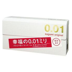 コンドーム サガミオリジナル 001 5個入り【0.01mm 001 01 極薄 sagami original 相模ゴム】