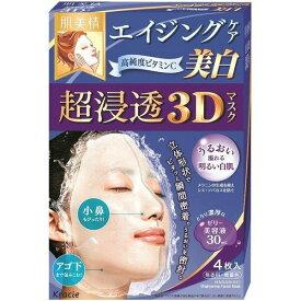 Kracie(クラシエ) 肌美精 超浸透 3Dマスク エイジングケア 美白 4枚入(美容液30mL/1枚)【肌びせい はだびせい ハダビセイ 潤い パック 立体 保湿 美容 肌 小鼻 アゴ下 角質 密着 透明肌 医薬部外品 日本製】