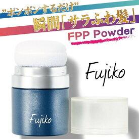 Fujiko(フジコ) FPPパウダー 8.5g PON PON ポンポンパウダー【ヘアセット 頭皮 保湿 臭い 頭皮ケア スタイリング 制汗 消臭 ボリュームアップ まとめ髪 無造作ヘア 自然】