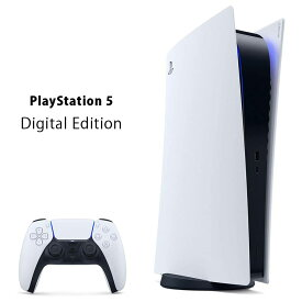 【新品】PlayStation5 PS5 プレイステーション5 プレステ5 デジタルエディション CFI-1000B01【Digital Edition ゲーム機 本体 SONY クリスマス 誕生日 ギフト プレゼント】