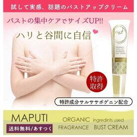 MAPUTI(マプティ) オーガニックフレグランスバストクリーム 60g バストケア